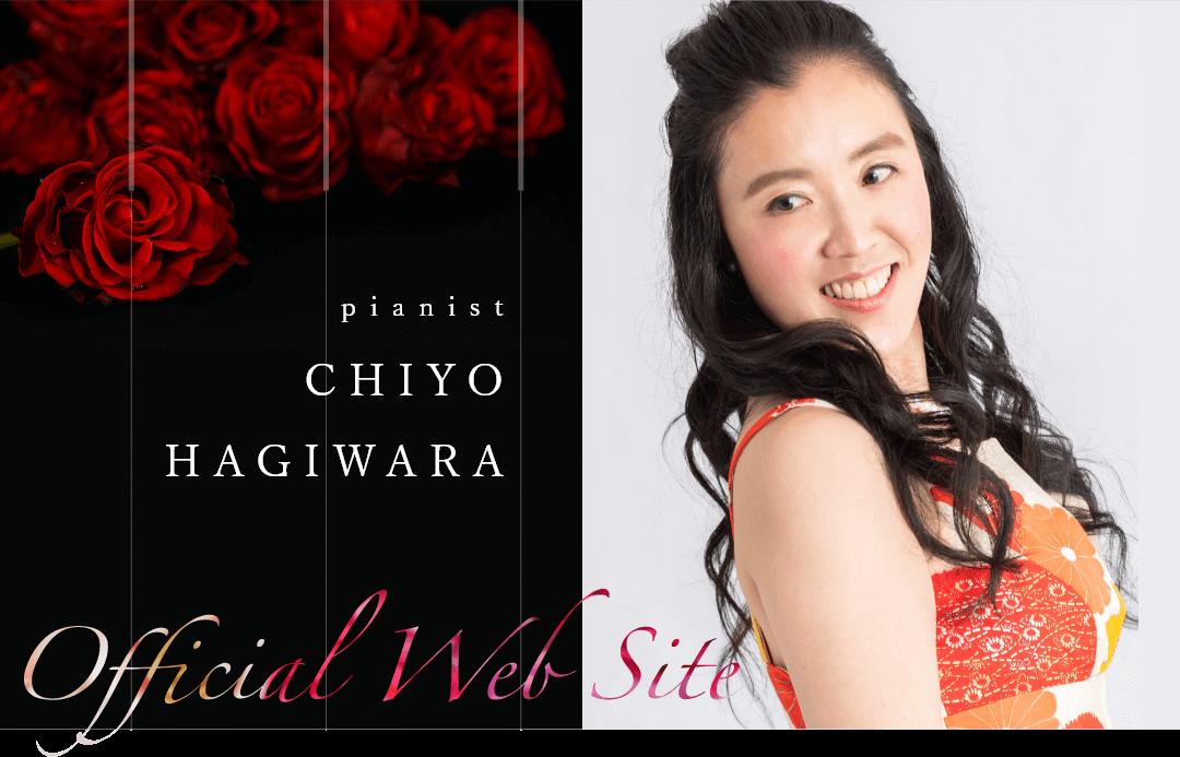 ピアニスト 萩原千代オフィシャルウェブサイト