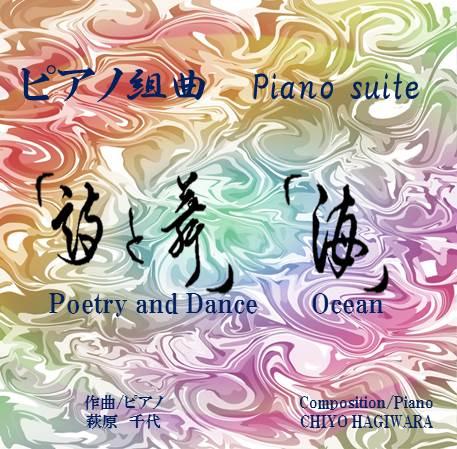 2020年8月13日 オリジナル CD  ピアノ組曲「詩と舞」 ピアノ組曲「海」  リリース